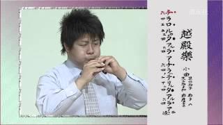 """""""おたまじゃくし""""は""""蛙の子""""~雅楽の楽譜~"""