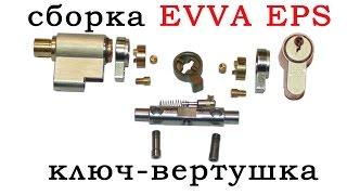 Сборка цилиндра EVVA EPS ключ-вертушка(Из этого видеоролика узнаем принцип сборки модульного цилиндра EVVA EPS. Подписка на канал: https://www.youtube.com/channel/UC..., 2015-07-10T08:02:03.000Z)