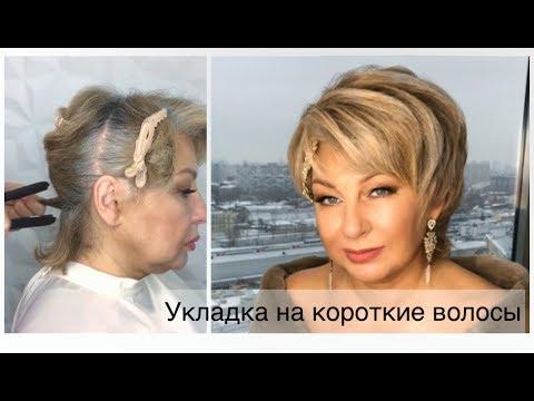 Укладка БЕЗ ФЕНА своими руками/Mother of the bride