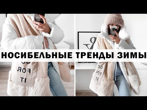 Как красиво одеваться девушке зимой