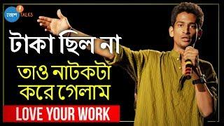 স্বপ্নটাকে ভালোবাসতে হবে | Suprovo Tagore | Josh Talks Bangla