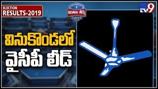 YCP leads in Vinukonda - TV9