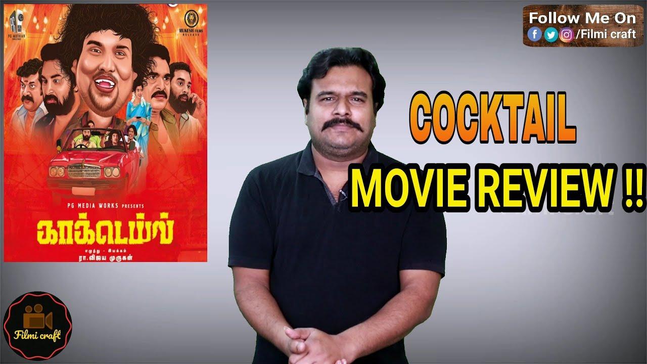 Cocktail (2020) Movie Review by Filmi craft Arun  Yogi Babu   Ra.Vijaya Murugan