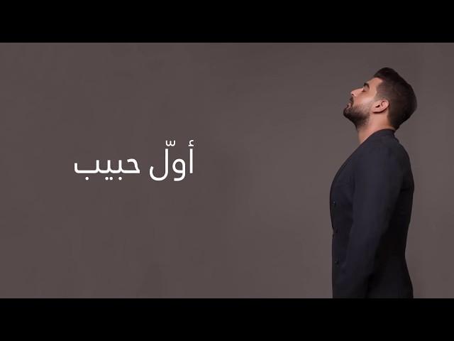 Adam - Awal Habib (Official Lyric Video) | أدم - أول حبيب