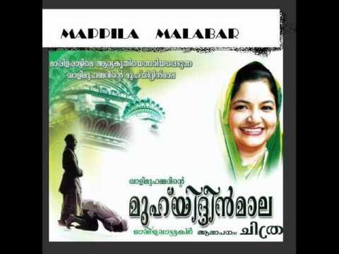 patturumaal   MUHYADHEEN MALA   malayalathile aadya sahitya sammaanam  ks chitra