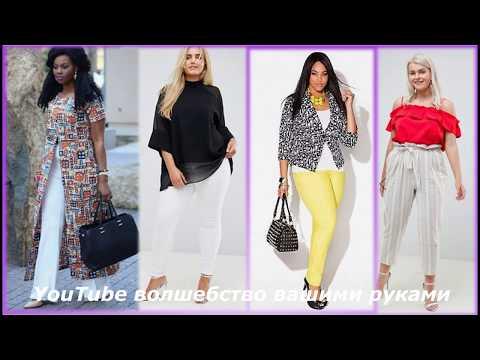 БРЮКИ 2019/2018 ДЛЯ ПОЛНЫХ  ВЕСНА /ЛЕТО 💕WOMAN'S PANTS 2019  Spring Summer Fashion Pluse Size