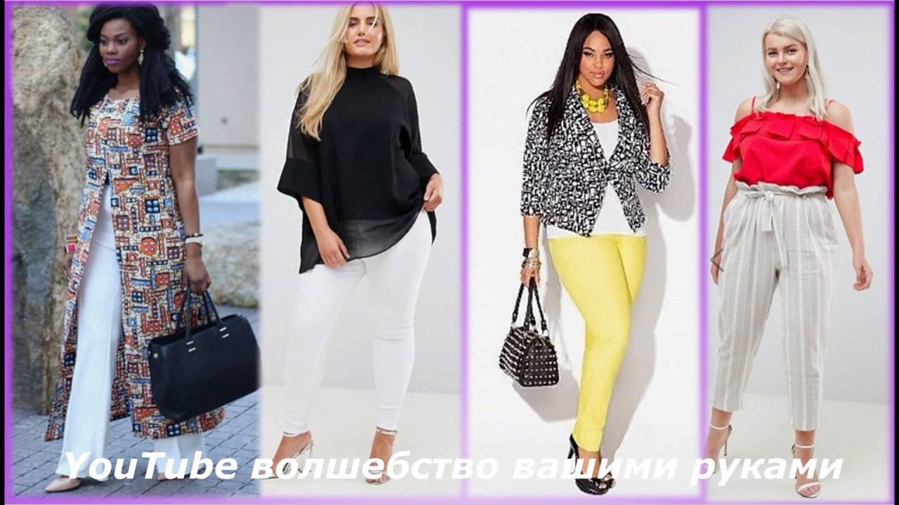 Мода 2018/2019 Весна/Лето Стильные Брюки для Полных|мода 2019 девушкам