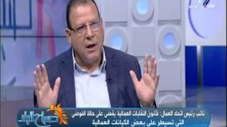 نائب رئيس اتحاد العمال: بعض الكيانات النقابية تسبب في تشويه العمل النقابي بمصر