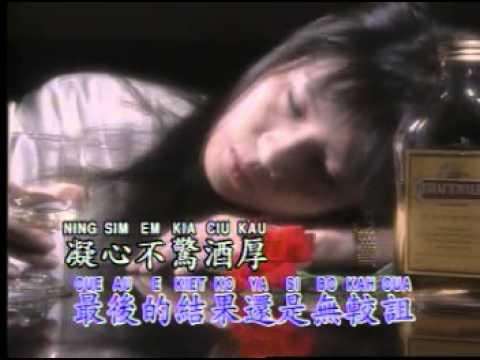 Hokkian Song - 酒後的心聲 Ciu Au E Sim Shua