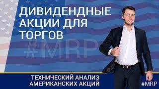видео Обзор украинского фондового рынка за 29 ноября 2017