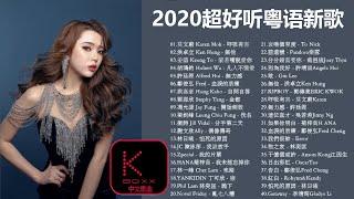 【KBoxx】 2020超好听粤语新歌