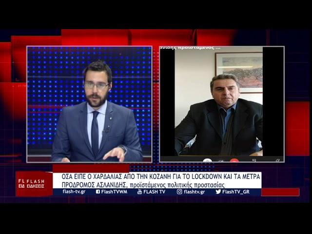 Όλα όσα είπε από την Κοζάνη ο Χαρδαλιάς - οδηγίες στην πολιτική προστασία για τις επόμενες κινήσεις