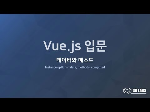 Vue.js 입문 강좌 03 - 데이터와 메소드