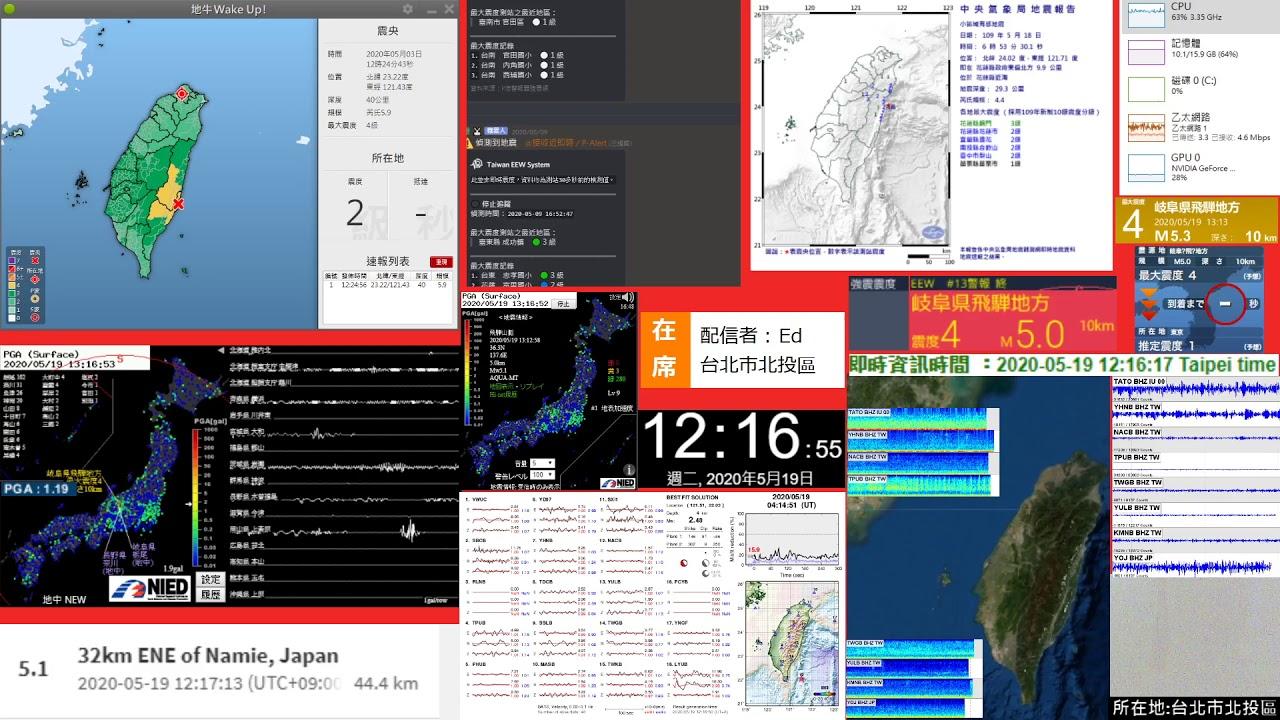 地震 地方 岐阜 飛騨 県