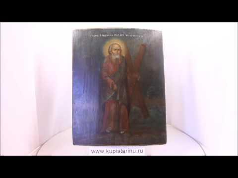 Купить икону Андрея Первозванного - старинная икона святой апостол Андрей Первозванный. DR0405