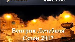 Секреты лечебных курортов Венгрии