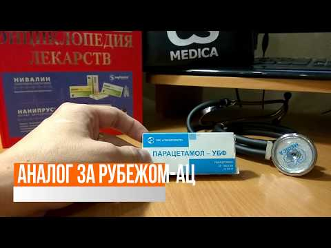 Обезболивающие таблетки при болях - список