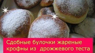Крофны жареные  сдобные  булочка № 70  Простые рецепты,кулинария.