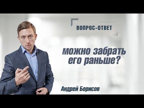 Если раньше покинуть реабилитационный центр для алкозависимых и наркозависимых? Андрей Борисов