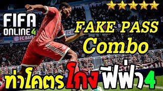 FIFA4 : สอนสกิลในตำนาน!! FakePassCombo จัดว่าเด็ด!! [Joystick/Keybord ] สกิล 4 ดาว