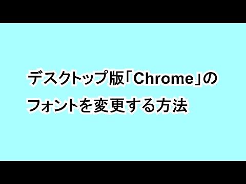 デスクトップ版「Chrome」のフォントを変更する方法