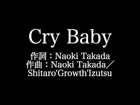 SEAMO 【Cry Baby】歌詞付き full カラオケ練習用 メロディあり【夢見るカラオケ制作人】