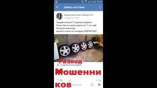 Новый авторазвод На Авито И ВКонтакте для автовладельцев!