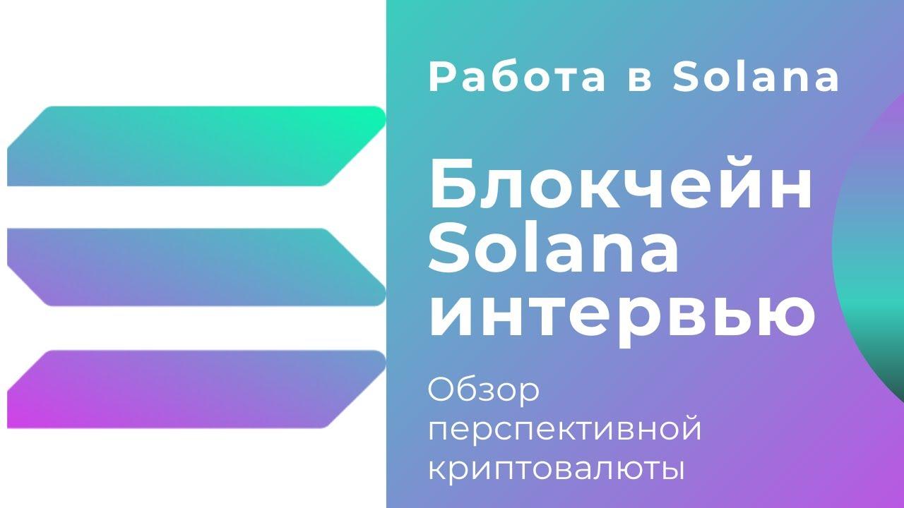 Криптовалюта Solana. Интервью с членом команды блокчейн-проекта Solana