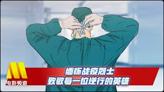 缅怀战疫烈士 致敬每一位逆行的英雄【中国电影报道 | 20200407】