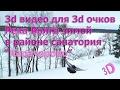 """3d видео для очков LG Cinema 3D, Samsung, анаглиф. Река Волга зимой в районе санатория """"Карачарово""""."""