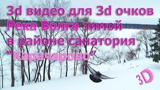 3d видео для очков LG Cinema 3D, Samsung, анаглиф. Река Волга зимой в районе санатория