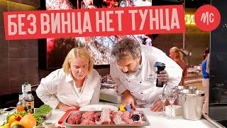 Как есть сырой тунец, сашими. Марко Черветти и Юлия Аврора Огородник сочетают тунец и соевый соус.