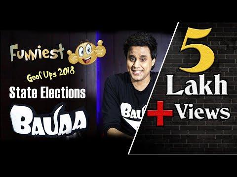 5 State Elections 2018   New   Funniest Goof Ups   RJ Raunac   Bauaa