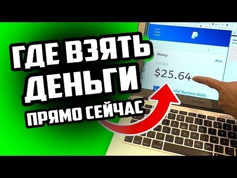 ГОТОВАЯ СХЕМА БЕЗ ВЛОЖЕНИЙ от 5000 рублей. ГДЕ СРОЧНО ВЗЯТЬ ДЕНЬГИ