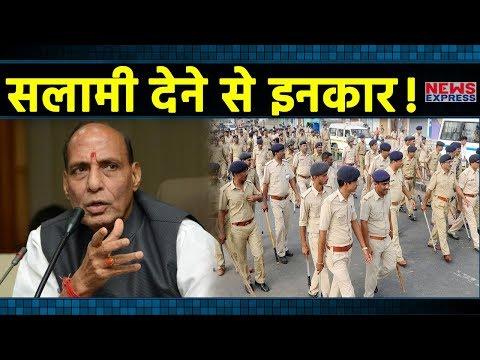 Rajnath Singh की हुई किरकिरी, Police ने Guard Of Honourदेने से किया मना