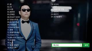 멜론 2019년1월 5주차  싸이 노래모음