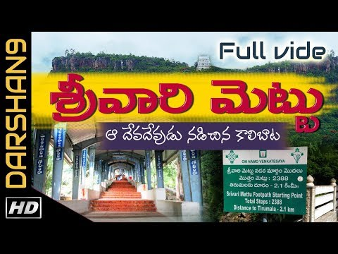 Srivari mettu footpath  to tirumala  Full Video| Darshan9