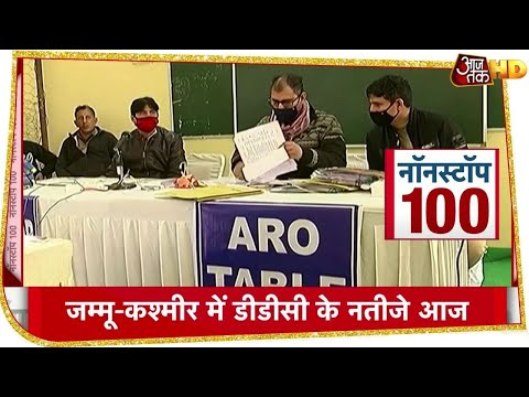 J&K DDC Election Result आज होंगे घोषित | Morning Top 100 News