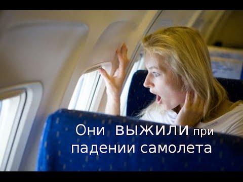 Можно ли выжить после падения самолета