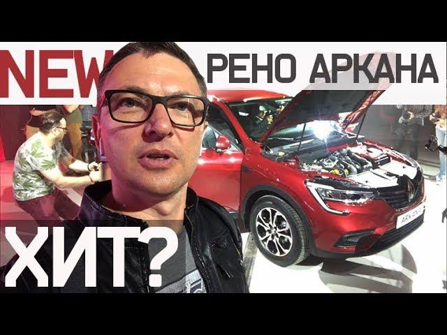 Renault Arkana за 1,5 миллиона в топе. Первый взгляд на живую машину. Обзор.