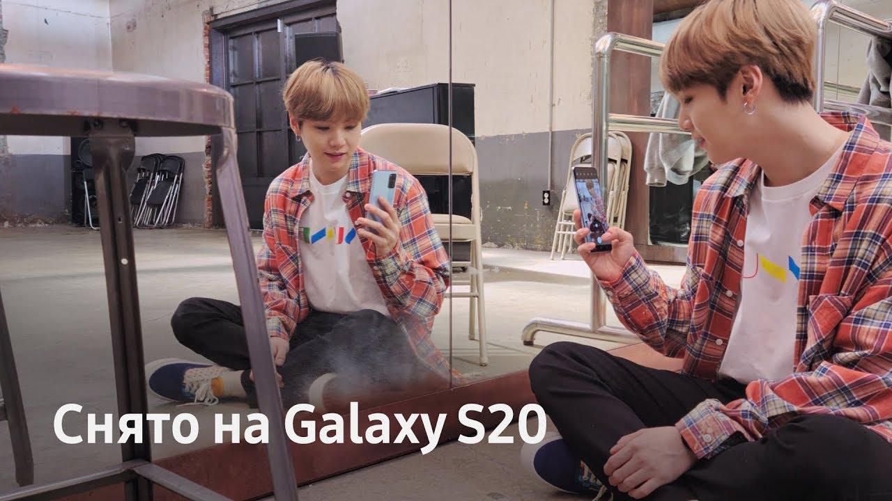 Galaxy S20 х BTS | Шуга