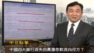 《今日点击》 中国四大银行流失的万亿存款流向何方?(2013/07/31)