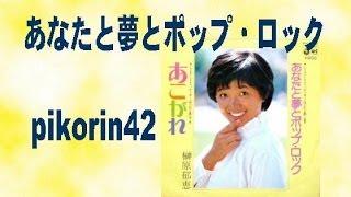 1978~1980 TBS系の学園ドラマ、「ナッキーはつむじ風」OPです ...