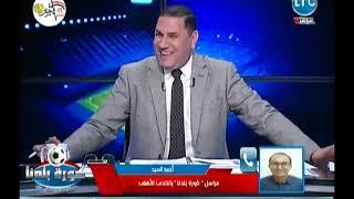 احمد السيد مراسل كورة بلدنا يكشف اخر اخبار النادي الاهلي