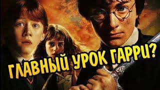 Гарри Поттер и Тайная Комната: В Чём Суть?