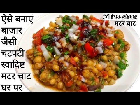 मटर चाट-Matar Chaat Kaise Banaye 2018/Matar Chat Recipe In Hindi-chaat Recipe-kanpur Kitchen