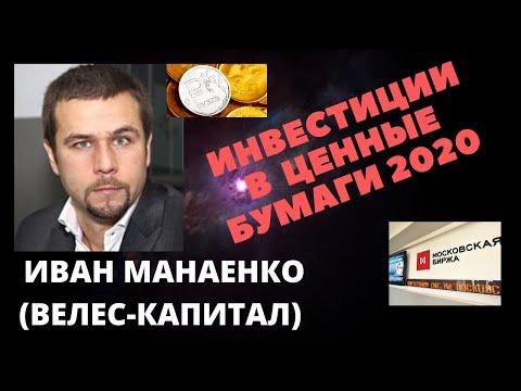 Инвестиции в ценные бумаги 2020 - Иван Манаенко (Велес-Капитал)