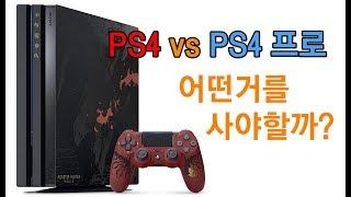 플스4 프로 몬스터헌터 월드 리오레우스 에디션 언박싱 Korea Monster Hunter World: Rathalos Liolaeus Edition PS4 Pro Unboxing