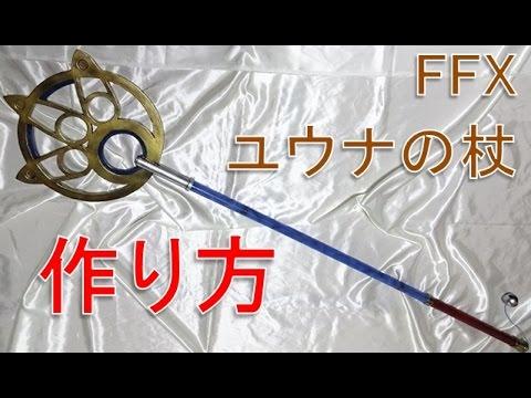 FFXのユウナの杖の作り方~型紙をサイトからDLできます【ファイナルファンタジーX】