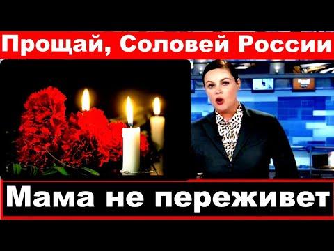 Прощай Соловей России/ Мама не переживет / Российский певец
